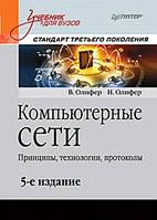 Комп'ютерні мережі. Принципи, технології, протоколи: Підручник для вузів. 5-е видання. Оліфер В. Р., Оліфер Н.