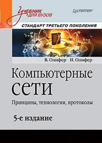 Компьютерные сети 5 издание(олиферы).