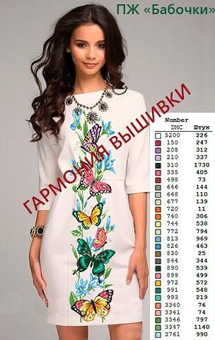 Вышивка бабочек на платье 943