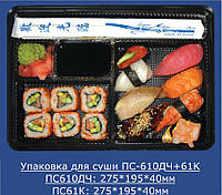 Контейнер для суши черный