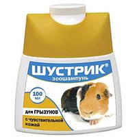 АВЗ Шустрик зоошампунь для грызунов с чувствительной кожей, 100мл
