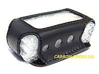 Чехольчик для брелоков сигнализации StarLine A64, A94, V62, T94