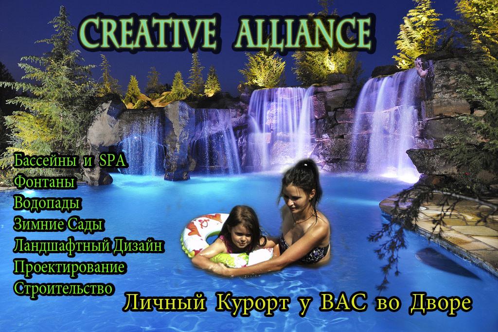 Детский Бассейн Приватный Курорт с Водопадом
