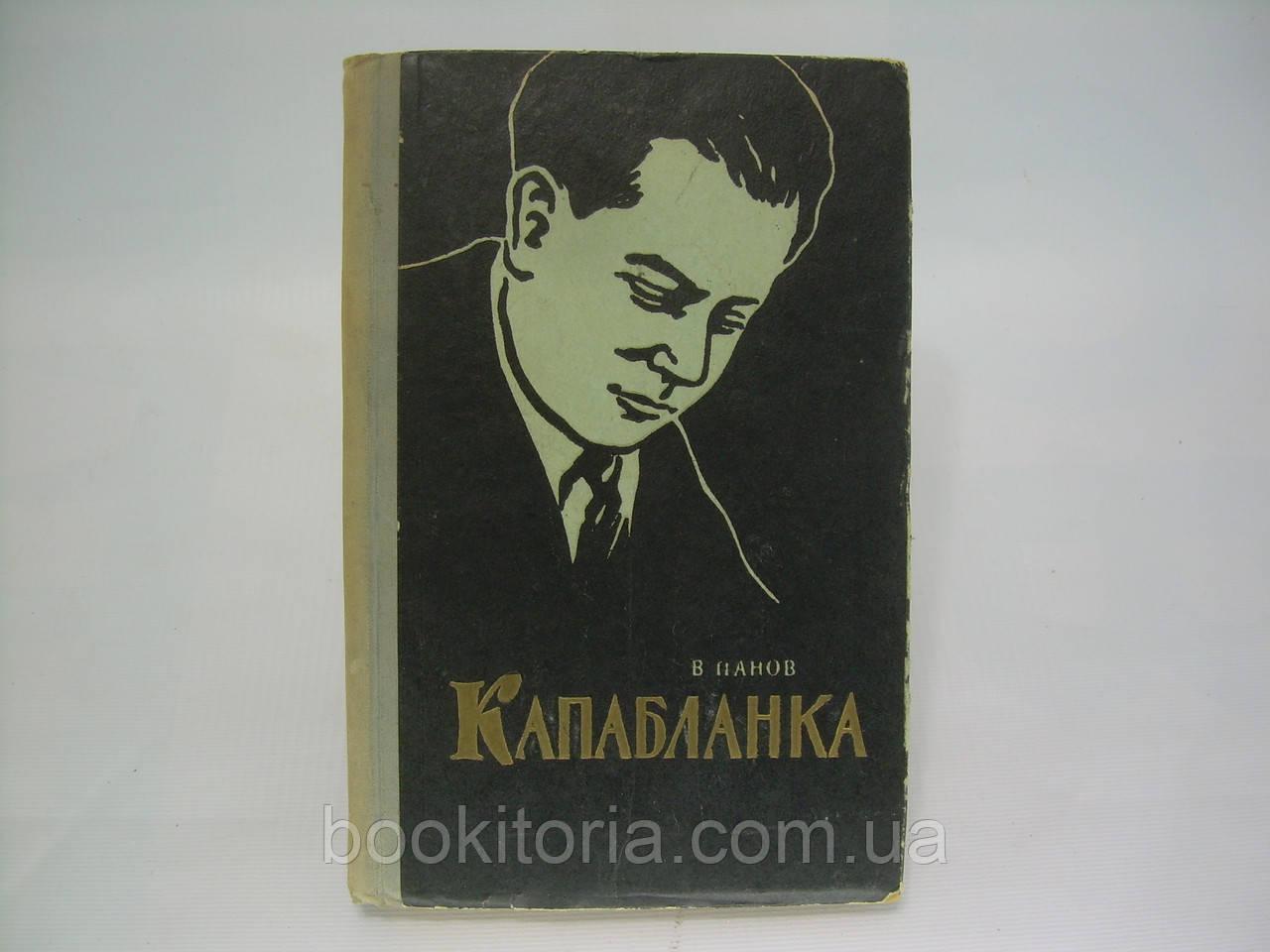 Панов В. Капабланка. Биография и 64 избранные партии (б/у).