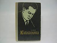 Панов В. Капабланка. Биография и 64 избранные партии (б/у)., фото 1