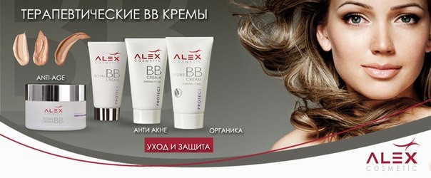 Официальный сайт алекс косметик
