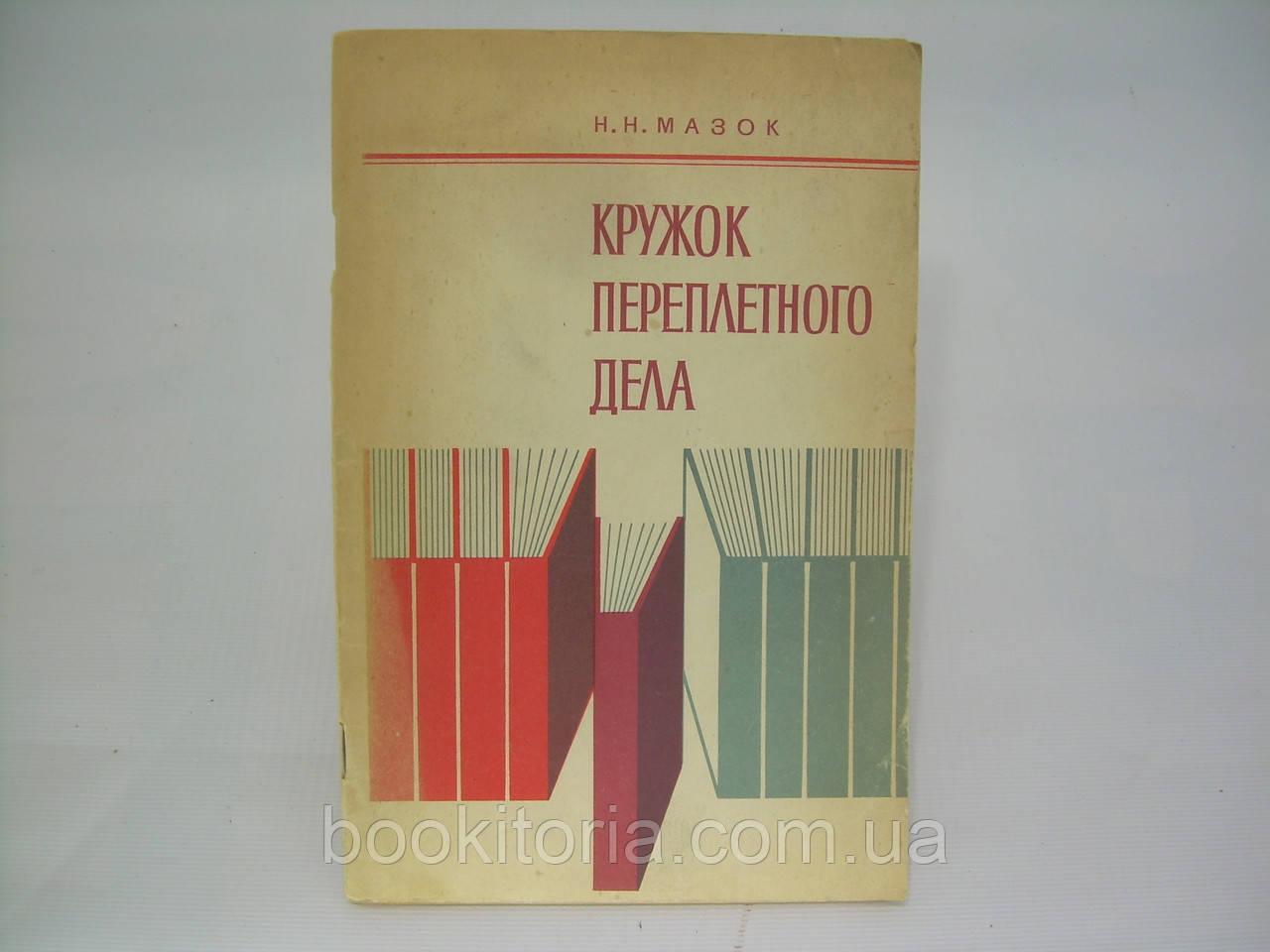Мазок Н.Н. Кружок переплетного дела (б/у).