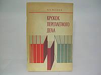 Мазок Н.Н. Кружок переплетного дела (б/у)., фото 1