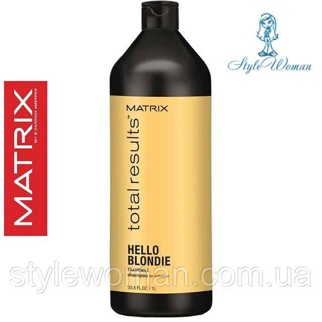 Шампунь для сияния светлых волос Matrix Total Results Hello Blondie матрикс 1000 мл