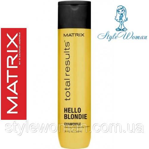 Шампунь для сияния светлых волос Matrix Total Results Hello Blondie 300 мл