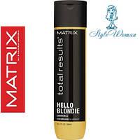 Кондиционер для сияния светлых волос MatrixTotal Results Hello Blondie 300 мл, фото 1