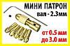 Цанговый патрон №1 + 5 цанг 0,5-3мм / вал 2.3мм цанга электро дрель мини дрель