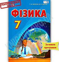 Підручник Фізика 7 клас Нова програма Авт: Т. М. Засєкіна, Д. О. Засєкін Вид-во: Сиция