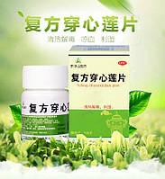 Таблетки Фу Фан Шуанксин Лиан, fu fang chuanxin lian pian (горло, антивирусное, жаропонижающее) 100шт