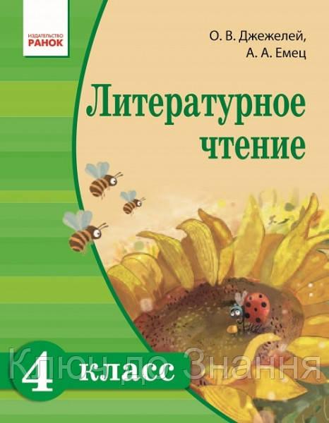 Решебник литературное чтение 4 класс джежелей емец