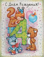 Упаковка поздравительных открыток А4 МГ 4 года - 5шт.