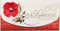 Упаковка поздравительных конвертов для денег ручной работы - С Юбилеем 60лет №Р934 - 5шт