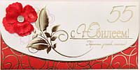 Упаковка поздравительных конвертов для денег ручной работы - С Юбилеем 55лет №Р934 - 5шт