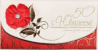 Упаковка поздравительных конвертов для денег ручной работы - С Юбилеем/ З Ювілеем 50лет №Р934 - 5шт