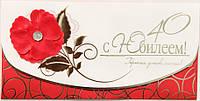 Упаковка поздравительных конвертов для денег ручной работы - С Юбилеем 40лет №Р934 - 5шт