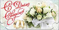 Упаковка поздравительных конвертов для денег - Свадебные - 25 АССОРТИ