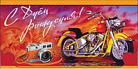 Упаковка поздравительных конвертов для денег - День Рождения мужские - 25шт АССОРТИ