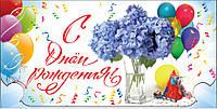 Упаковка поздравительных конвертов для денег - День Рождения женские - 25шт АССОРТИ