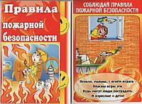 Набор обучающих карточек - Правила пожарной безопасности