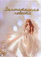Диплом в твердом переплете - Замечательная невеста