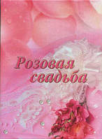 Диплом в твердом переплете - Розовая свадьба