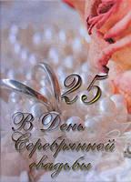 Диплом в твердом переплете - Серебрянная свадьба
