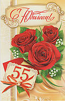 Упаковка поздравительных открыток А5 ТП - 55лет Женские - 5шт