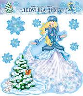 Новогодний набор для декора/украшения - Девушка Зима №НЭ-0085 АРТ