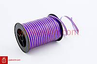 Катушка 0,5/250 - фиолетовая