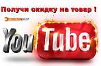 Подпишись на наш канал в youtube - получи скидку на любой товар в магазине!