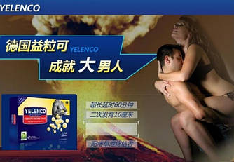 YELENCO - Могучий Хан - капсула для мужского здоровья 1шт в уп