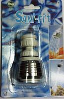 Прибор для экономии воды аэратор Sani-Fit