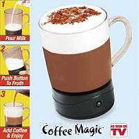 Чашка мешалка Coffee Magic для приготовления кофе (кружка миксер Кофе Меджик)
