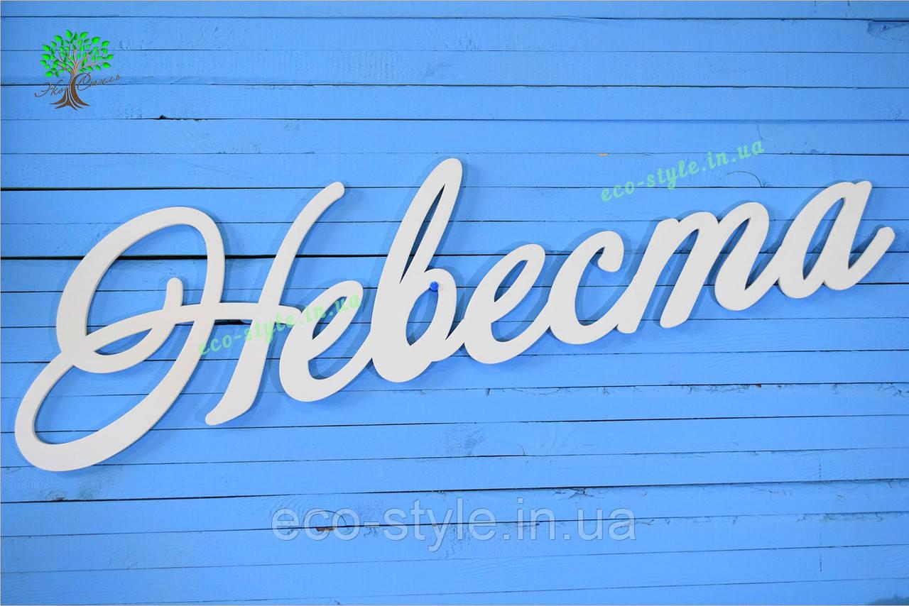 Слово для фотосессии Невеста - Эко Стиль в Кременчуге