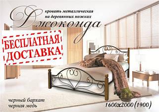 Металлические кровати на деревянных ножках