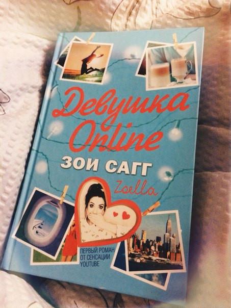 Девушка онлайн Зои Сагг книга Зоелла девушка online твердый переплет