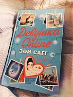 Девушка онлайн Зои Сагг книга Зоелла девушка online твердый переплет, фото 1