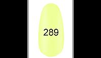 Гель лак Kodi №289 (8 мл)