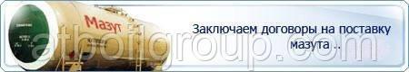 Мазут М-100 ГОСТ 10585-2013