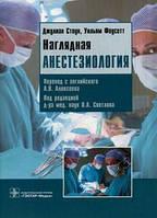 Стоун, Фоусетт: Наглядная анестезиология. Учебное пособие