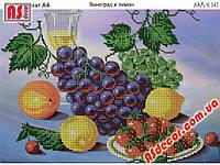 """Набор вышивка бисером """"Виноград и лимон"""" А4 (частичная зашивка) 20,8*29,8 см"""