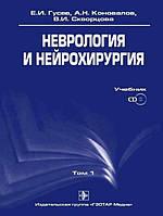 Гусев Е.И. Неврология и нейрохирургия