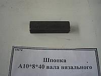 Шпонка А10*8*40 вала вязального