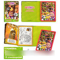 Книжка интерактивная Mаша и Mедведь MM 0119 RI HN