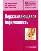 Радзинский, Димитрова, Майскова: Неразвивающаяся беременность 2018 год